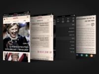 Globes Mobile Website