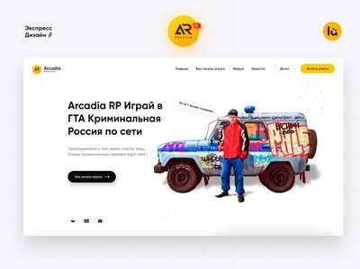 Arcadia RP — Gta Criminal Russa website ux ui design gta art gray black game design game yellow samp russia criminal crmp rp gta rp