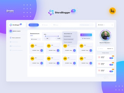 StarBlogger — Best YouTubers marketplace startup violet gradient blue panel dashboard website ux ui design blogger bloggers star