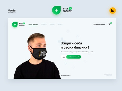 Landing Page mask store COVID-19 logo corporate website design uxui gray health virus gradient green landing page covid coronavirus store mask covid-19