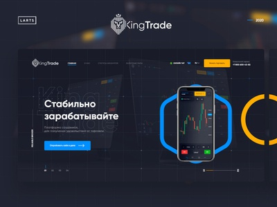 KingTrade — Trading Platrfom trade mark trademark money bitcoin trading platform platform trading trade blue yellow website ux ui design
