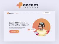 Rassvet digital studio website design