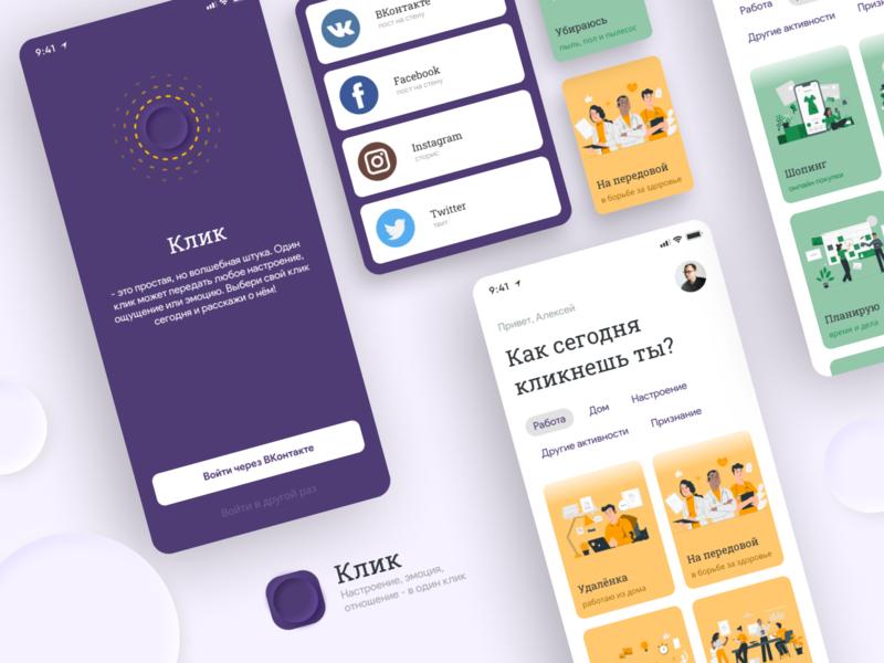 Mobile App | Click illustration branding ios ux product design application app ui figma design