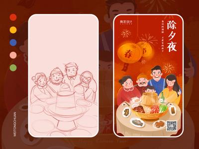 除夕夜-Happy Chinese New year!