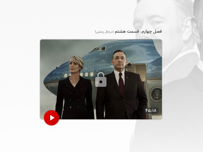 IPTV - Now playing episode