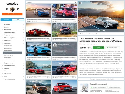 Coopico — Classified Ad website interface ui ux classified design coopico