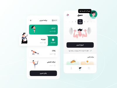 Dambel hello world hello dribbble uiux design ux design ui design mobile app clean ui modern creative diet fitness ux