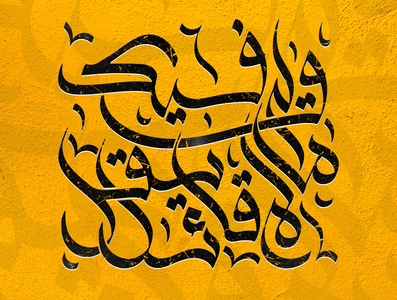 Calligraphy: ولي فيك ما لم يقل قائل