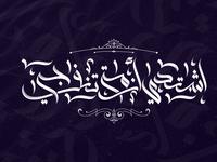 Calligraphy: اشتدي أزمة تنفرجي
