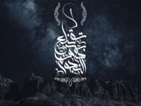Arabic Calligraphy لا تقنع بما دون النجوم