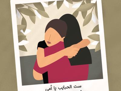 Arab Mother's Day women woman muslim arab arabic logo arabic faceless flowers spring relationship love hug daughter mother