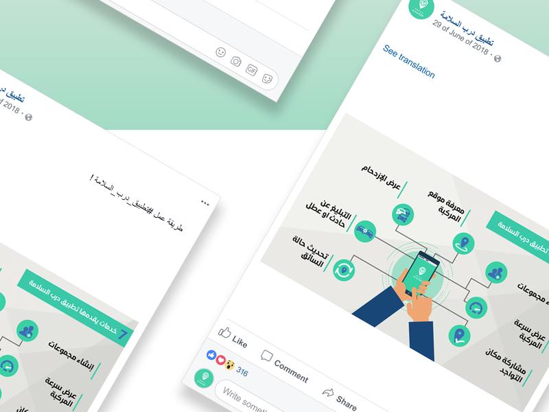 Ad design design agency design app arabic font arabic hand app concept facebook ad informal infographic ad