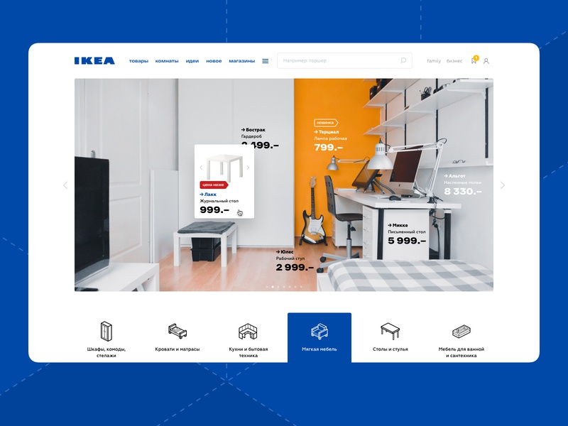 Ikea Website Redesign