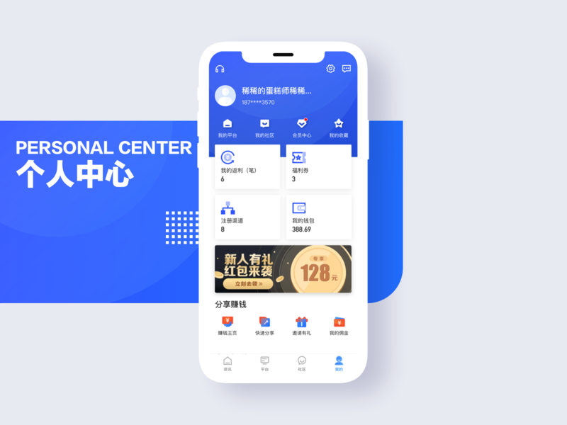 personal center personal center financial illustration blue design p2p icon android app ui
