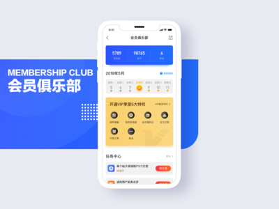 Member club check-in page