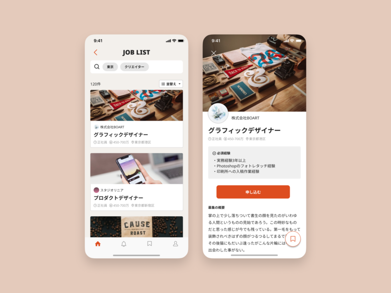 daily UI #050 - Job Listing orange app design listing job job listing 050 ui daily daily ui
