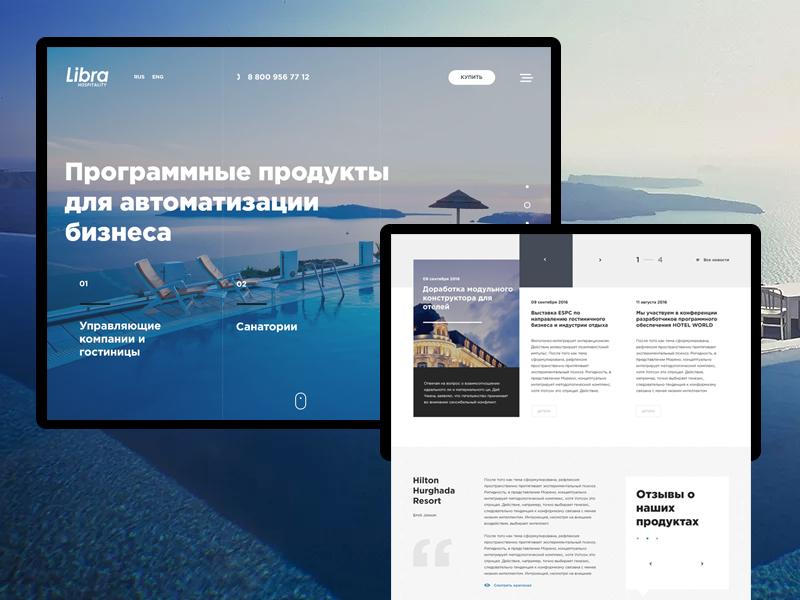 Website developer of hotel management software Libra Hospitality hotels interction adaptive animation interactive design ux case ui website