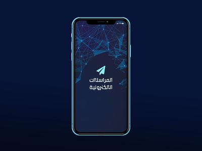 eMORASALAT mobile app design ui ux