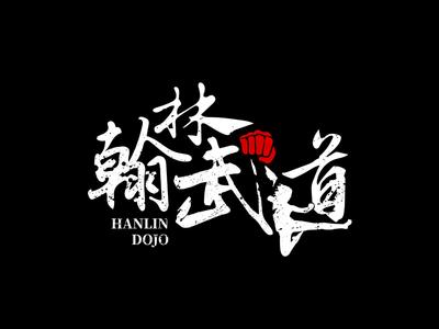 Hanlin Dojo