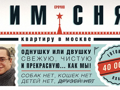 Get rent in Moscow print poster rent moscow