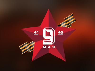 9 May (Victory day)