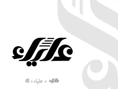 Aliaa Logo