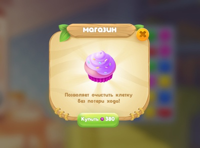 Ui design. Icon design. cake icon ui casual game game art 2d art illustration