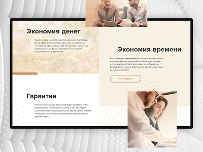 Accounting support website 2 minimal accounting services accountant white background black and white adaptive ui uiux design color creative website adaptive design