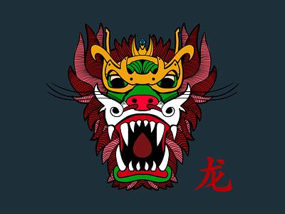 Dragon - Colorized chinese chinese dragon dragon illustration design