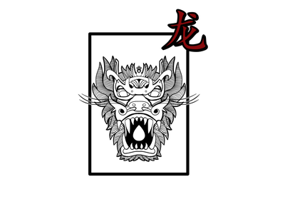 Dragon - Simplified black and white asian chinese chinese dragon dragon illustration design
