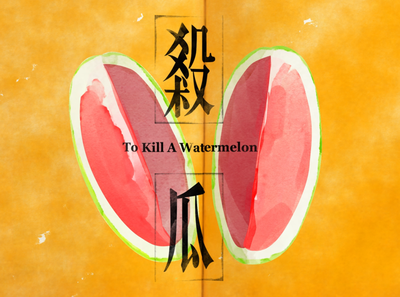 'To Kill a Watermelon' Movie Title Sequence Design