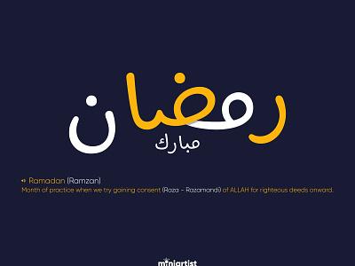 Ramadan Mubarak creative  design poster minimal holy month islamic holy spirit ramadan kareem ramadhan ramadan