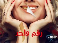 Dr.Nour Dentist Post