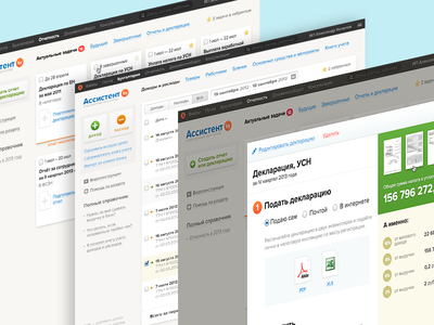 Assistent.by online accounting service accounting ui ux interface prototype startup