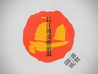 Guo Yin Logo