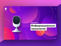 Rostelecom IT Main Screen v.1