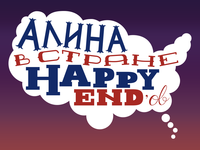 Alina in the land of happy ends