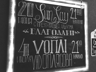 Sign sign ad chalk board chalkboard russia concert lettering handlettering handwritting markers