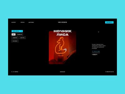 Neon signs cases neon concept clean site web ux ui design
