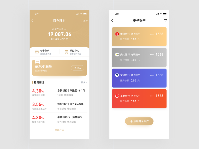 Financial wealth management products design invites exercises 实践