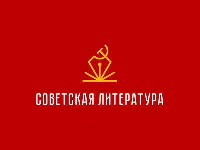Soviet literature hammer and sickle flash point pen soviet union ussr literature soviet