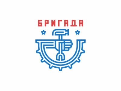 """БРИГАДА"" (The brigade)"