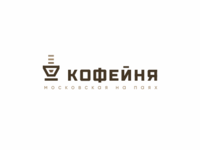 Кофейня (rus)