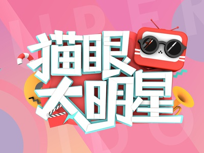Typography for new video program of Maoyan Entertainment