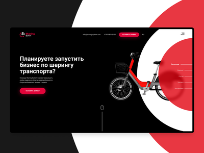 Sharing System landing page black red business company sharing share bike motor motorcycle car transport bycicle landing page landing web logo shot design ux ui