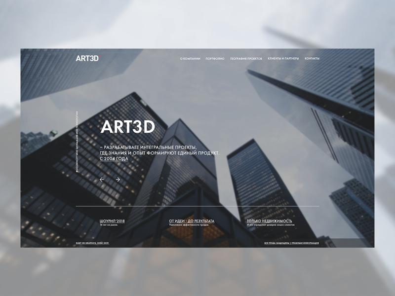 ART3D main page concept concept mainpage landingpage desktop landing uxui ux web-design ui design web