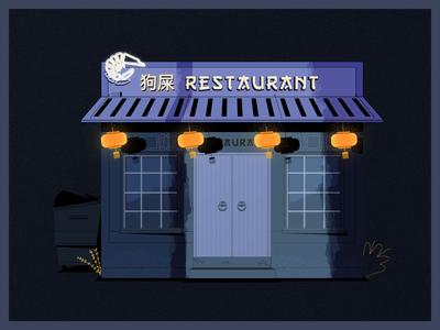 Shrimp Restaurant glitch noodle restaurant noodles chinese restaurant nightlife night mode nightclub lantern chinatown asian noodle diner restaurant shrimps shrimp vector artwork vector design jagthund illustration animation