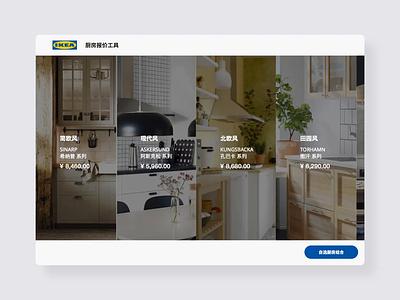 IKEA Kitchen Price Inquiry tool interactive ipad tablet ikea