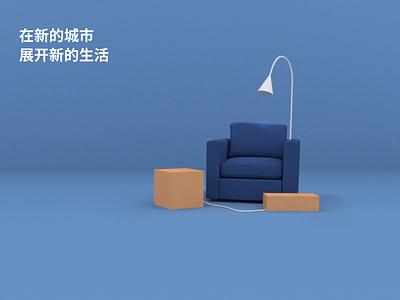 Light up branding motion graphics graphic design 3d animation ikea