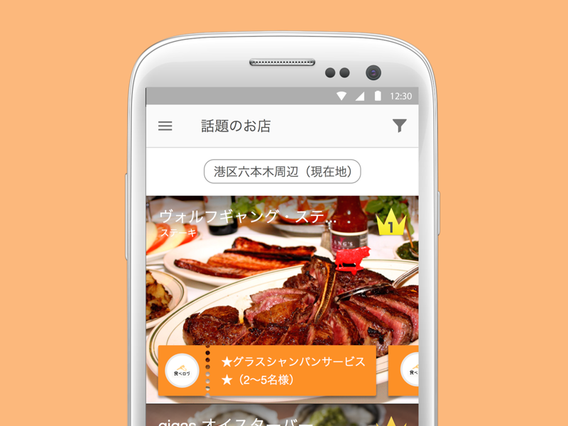 Coupon from Yahoo! Loco android ios app coupon yahoo